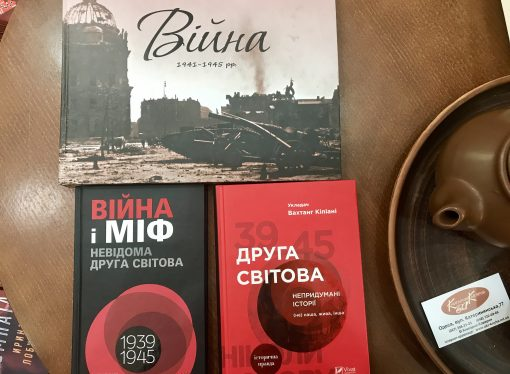 Книгомания. Что почитать о Второй Мировой войне: судьбы, документы, фотографии