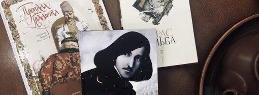Книгомания. Какие книги раскроют нам удивительный мир Николая Гоголя