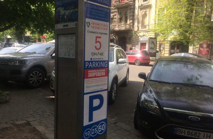 Сколько стоит припарковаться в Одессе?