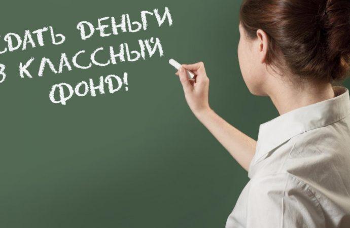 Одесские чиновники просят родителей не сдавать взносы при поступлении первоклассников в школы