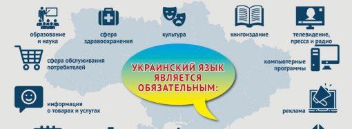 Языковой закон: кого обяжут говорить по-украински?