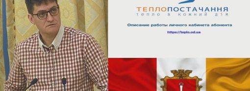 Оплатить за тепло не выходя из дому: в Одессе заработал новый сервис