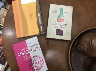 Книгомания. In vino veritas: что почитать об алкогольных напитках