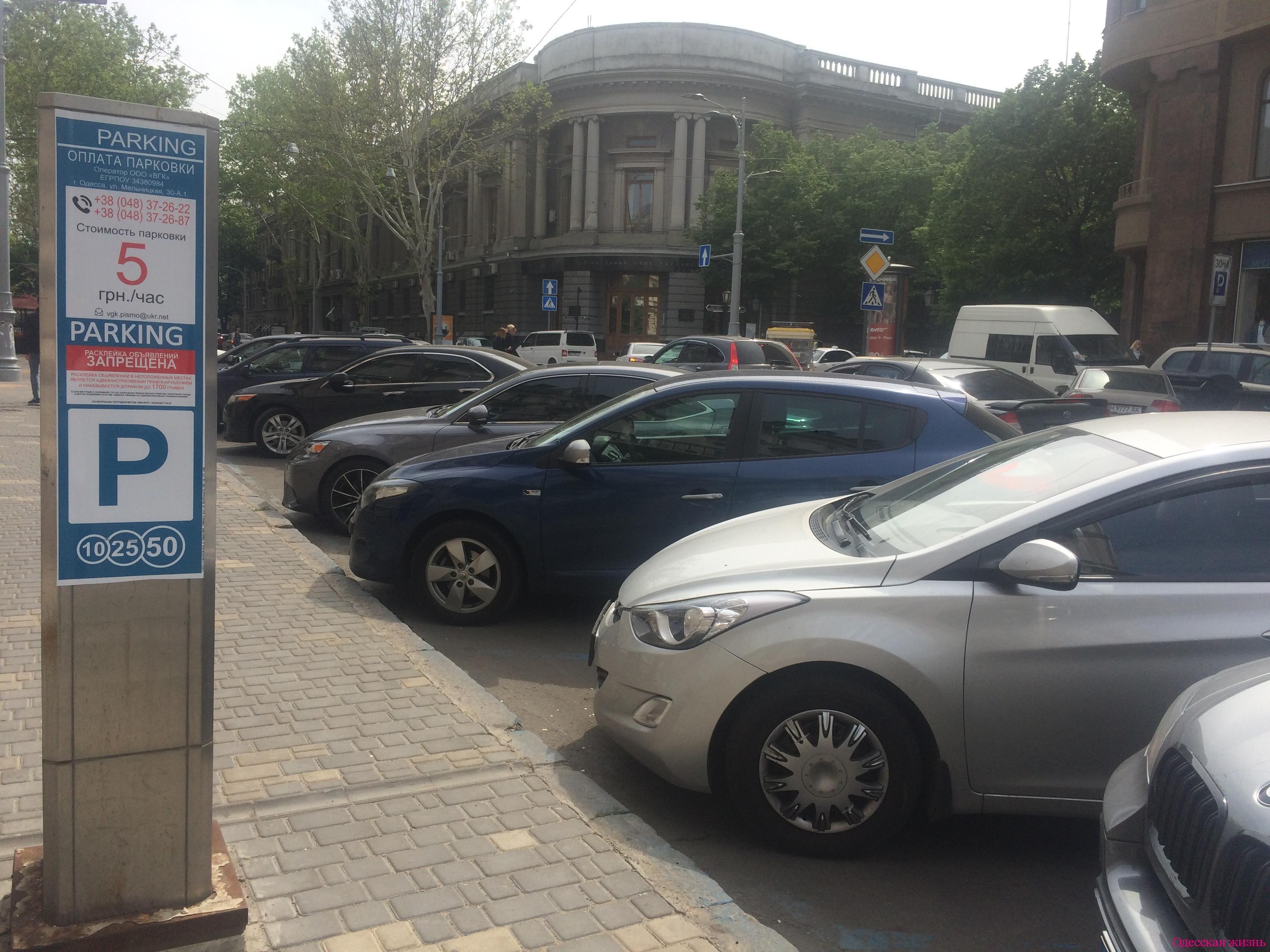 парковка одесса