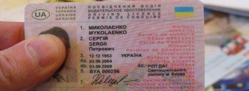 Получить водительские права в Одессе стало проще – что изменилось