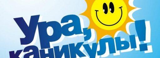 Одесские школьники не уйдут на летние каникулы раньше