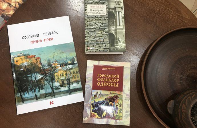 Книгомания. Выбираем три книги об Одессе для гостей города и одесситов