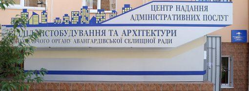 Где и какие админуслуги могут получить жители Одесской области?