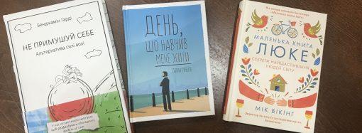 Книгомания. Выбираем три книги о счастье