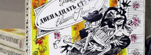 «Выбросить отца Федора»: как 90 лет назад критиковали роман «12 стульев»
