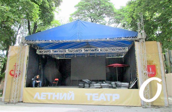 летний театр горсад