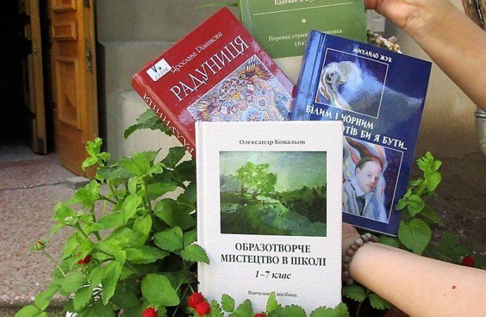украинская книга на одещене