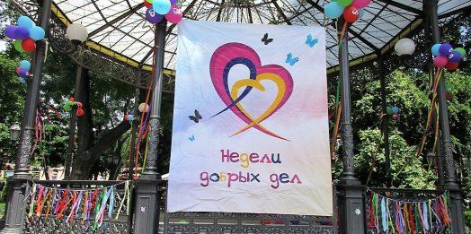 В одесском Горсаду проходит добрый фестиваль