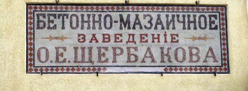 «Заведение Щербакова»: история одной старинной одесской мозаики