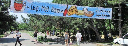 Сыр, вино и немного меда: в парке Победы проходит вкусный фестиваль