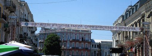 Приморский бульвар окрасился в «Сорочинские тона»