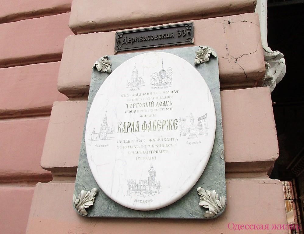 Дерибасовская Табличка на Пассаже