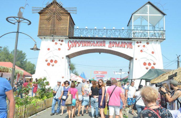Гоголевская ярмарка впервые откроется в Одессе