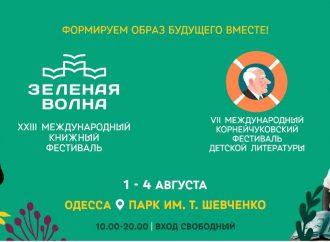 «Зеленая волна-2019» стартует 1 августа в парке Шевченко