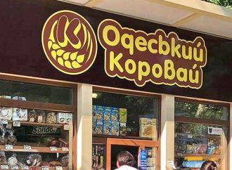 """""""Одеський коровай"""" збанкрутів: товариство має борг понад $23 млн"""