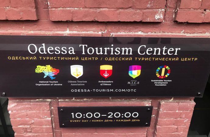 Туристический центр открыт на улице Гоголя