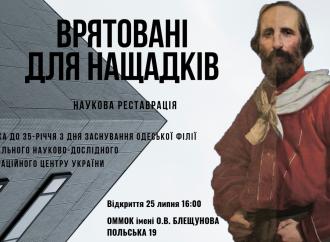 Одесситам покажут 40 уникальных отреставрированных произведений искусства