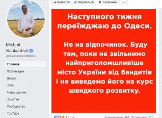 Михаил Саакашвили пригрозил выдворить из Одессы всех бандитов