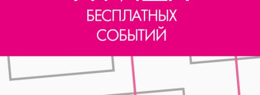Афиша бесплатных событий Одессы 26 – 28 июля