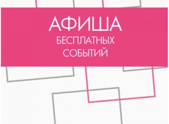 Афиша бесплатных событий Одессы 22 – 25 июля