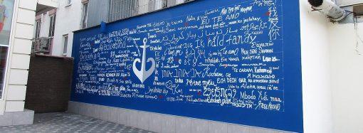 Напротив одесского «Привоза» появилась Стена любви