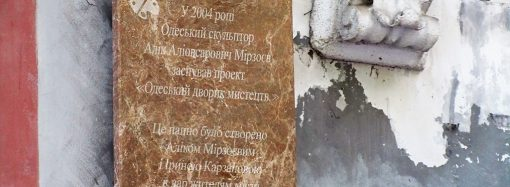 Память создателя «одесского дворика искусств» увековечили на Пушкинской