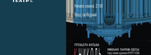 Зеленый театр приглашает на премьеру фильма о сегодняшней Одессе