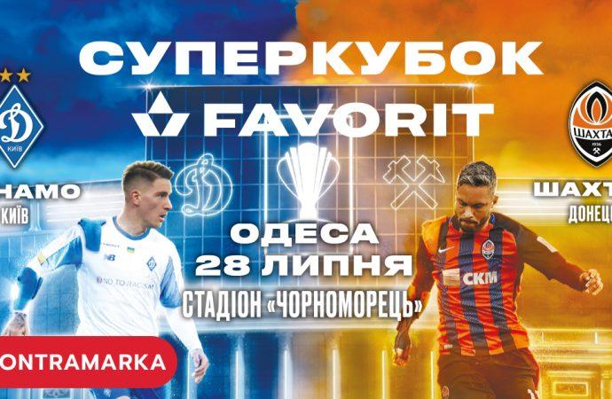Матч-открытие нового футбольного сезона – Суперкубок Украины в 10-й раз пройдет в Одессе