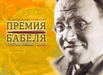 Неделя Бабеля стартовала в Одессе