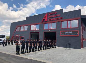 В Одесской области открыли первый Центр безопасности граждан