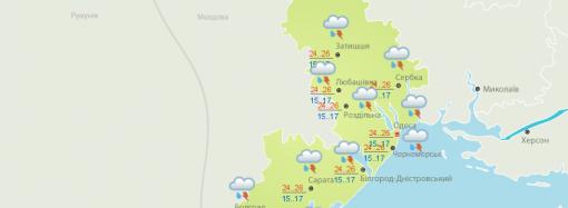 Погода 15 июля. Одессе снова обещают дождь с грозой