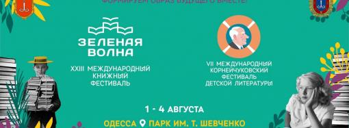 """Объявлена программа """"Зеленой волны"""" и Корнейчуковского фестиваля"""