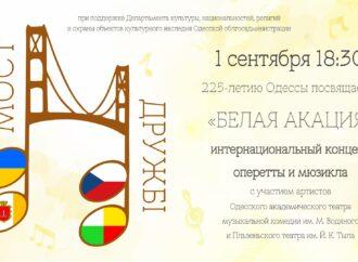 Ко дню рождения Одессы Музкомедия приглашает на Мост дружбы