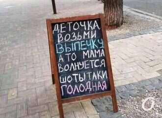 Реклама по-одесски: пиво как «суп дня» и выпечка «чтобы мама не беспокоилась»