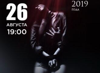 Шоу по мотивам бестселлера «50 оттенков серого» в одесской Музкомедии