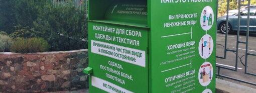 В Одессе установили новый бокс, где можно с пользой оставлять ненужные вещи