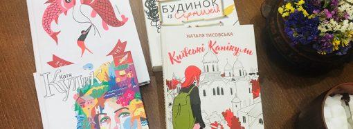 Книгомания. Четыре книги о путешествиях