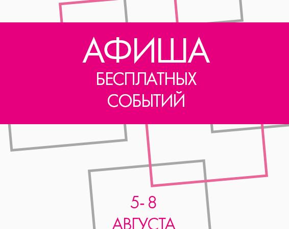 Афиша бесплатных событий Одессы 5-8 августа