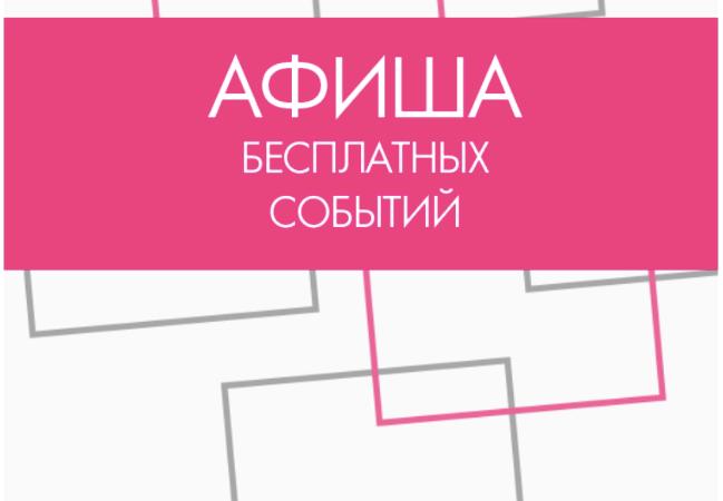 Афиша бесплатных событий Одессы на 9 – 11 августа