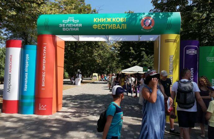 Рай для книгоманов: в Одессе открылась Зеленая волна и Корнейчуковский фестиваль