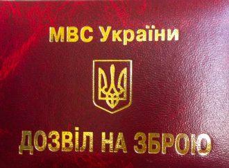 Браконьеры, трепещите: сотрудникам Нацпарка под Одессой разрешили носить оружие