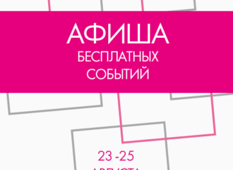 Афиша бесплатных событий Одессы на 23-25 августа