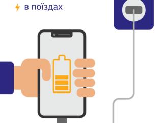 Одесский вокзал оборудуют современными зарядками для гаджетов