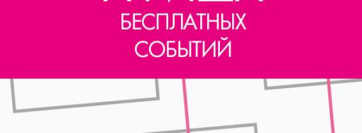 Афиша бесплатных событий Одессы с 19 по 22 августа