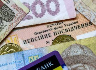 Уровень жизни: переход к многоуровневой пенсионной системе неизбежен
